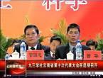 龙8官网云南十次代表大会
