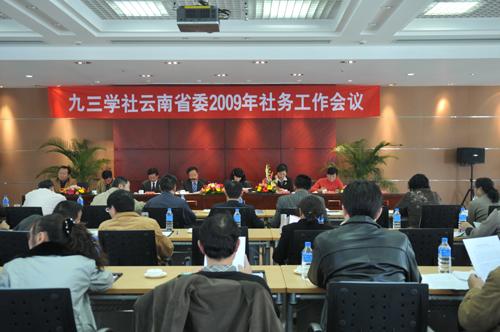 社省委召开2009年社务任务会