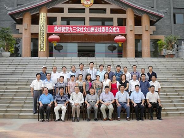 龙8官网文山州支社委员会建立