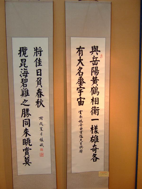 张诚字画展
