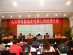 龙8官网临沧支社第二次社员大会召开