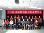 社云南省委头脑建立研讨小构成立
