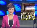 """""""百名专家科技下乡""""在昭通"""