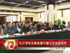 龙8官网云南省六届七次全体(扩展)集会召开